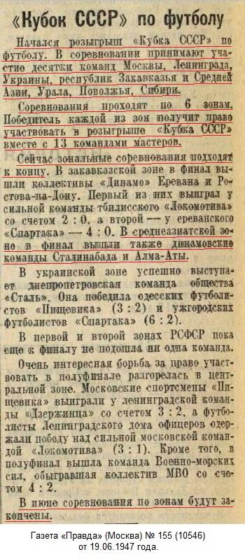 Динамо (Алма-Ата) - Динамо (Сталинабад) 2:1