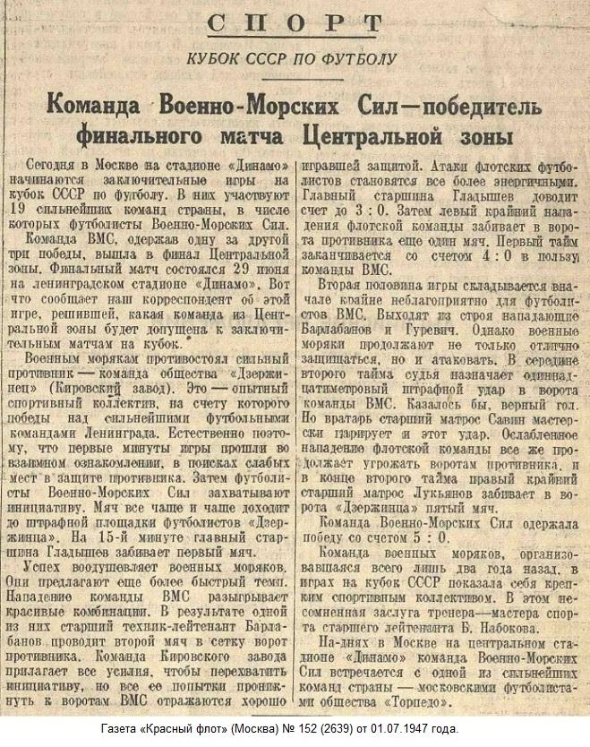 Дзержинец (Ленинград) - ВМС (Москва) 0:5