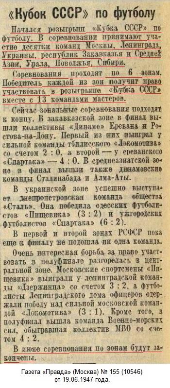 Динамо (Ворошиловград) - Сталь (Днепропетровск) 3:1