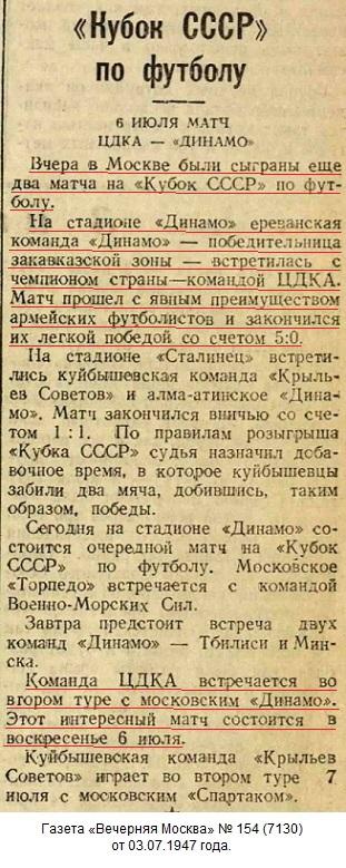 Динамо (Ереван) - ЦДКА (Москва) 0:5