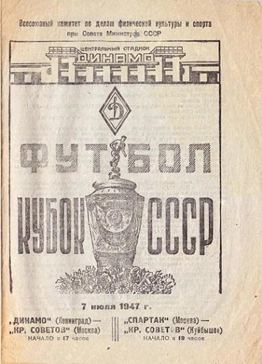 Динамо (Ленинград) - Крылья Советов (Москва) 2:0