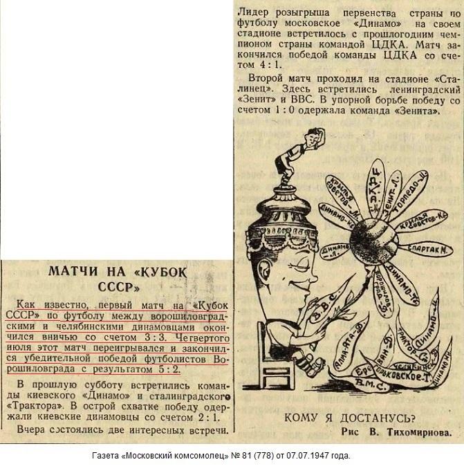 Динамо (Ворошиловград) - Динамо (Челябинск) 5:2
