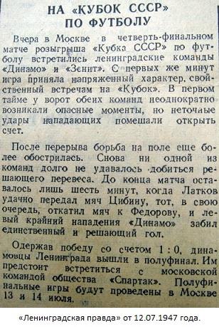 Зенит (Ленинград) - Динамо (Ленинград) 0:1