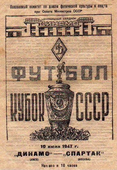 Спартак (Москва) - Динамо (Киев) 2:0