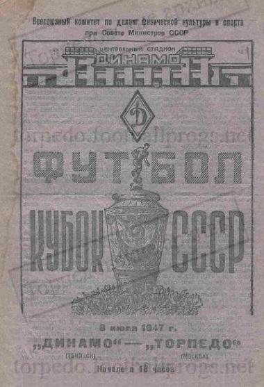 Торпедо (Москва) - Динамо (Тбилиси) 2:1 д.в.