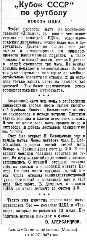 Динамо (Ворошиловград) - ЦДКА (Москва) 0:4