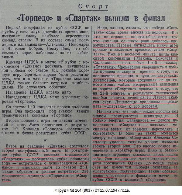 Спартак (Москва) - Динамо (Ленинград) 2:1