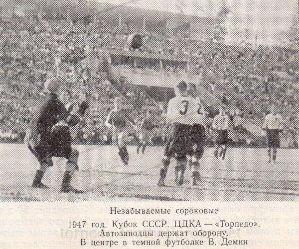 Торпедо (Москва) - ЦДКА (Москва) 1:0