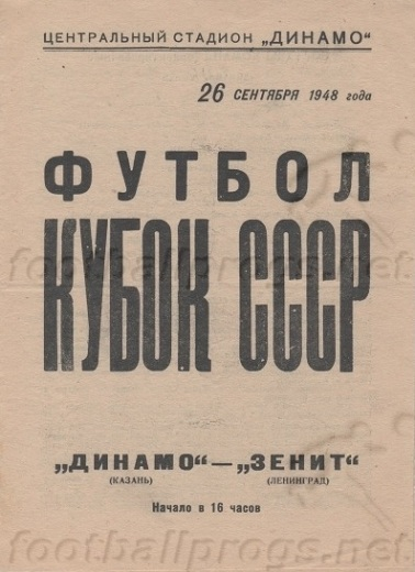 Динамо (Казань) - Зенит (Ленинград) 0:0 д.в.