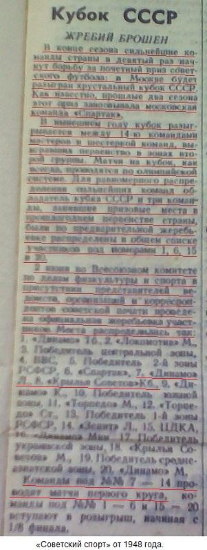 Динамо (Ленинград) - Крылья Советов (Куйбышев) 2:1