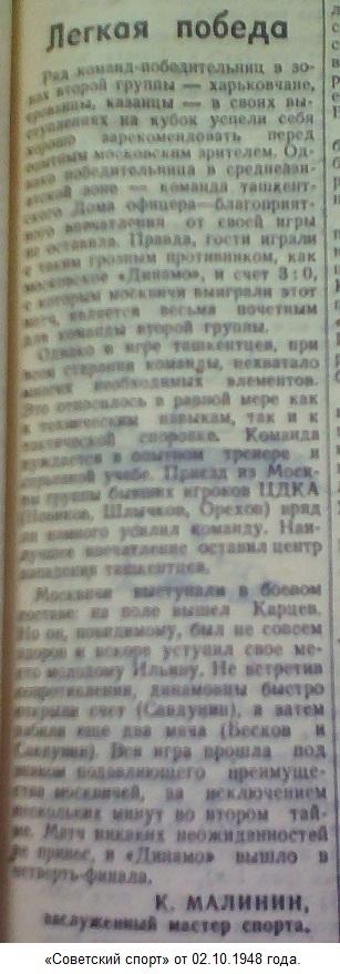 ДО (Ташкент) - Динамо (Москва) 0:3