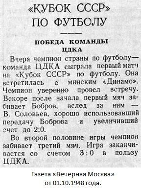 ЦДКА (Москва) - Динамо (Минск) 3:0
