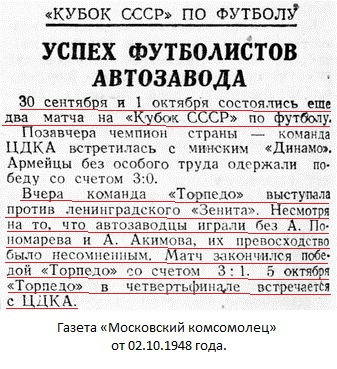 Торпедо (Москва) - Зенит (Ленинград) 3:1
