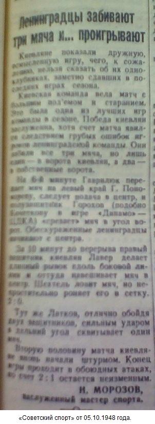 Динамо (Ленинград) - Динамо (Киев) 1:2