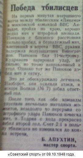 Динамо (Тбилиси) - ВВС (Москва) 2:1
