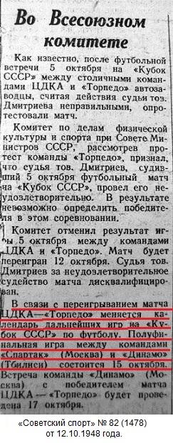 Динамо (Тбилиси) - Спартак (Москва) 0:1