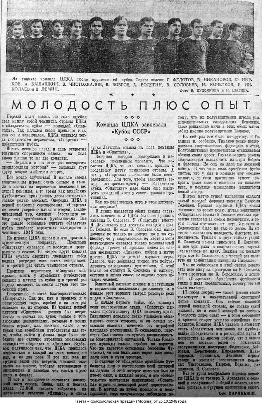 Спартак (Москва) - ЦДКА (Москва) 0:3. Нажмите, чтобы посмотреть истинный размер рисунка