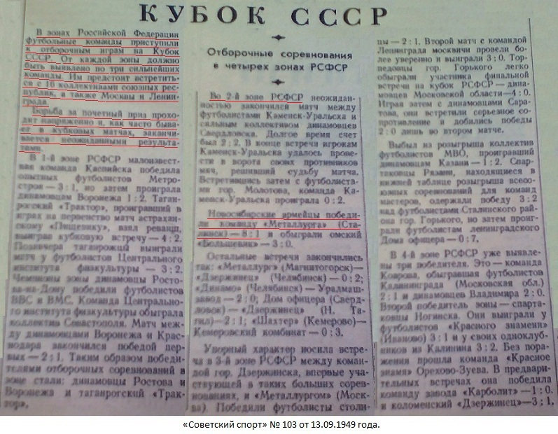 ДО (Новосибирск) - Металлург (Сталинск) 8:1