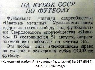 Цветмет (Каменск-Уральский) - Динамо (Свердловск) 3:2 д.в.