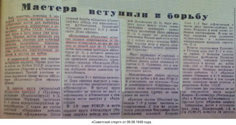 Большевик (Мукачево) - Спартак (Киев) 4:2 д.в.. Нажмите, чтобы посмотреть истинный размер рисунка