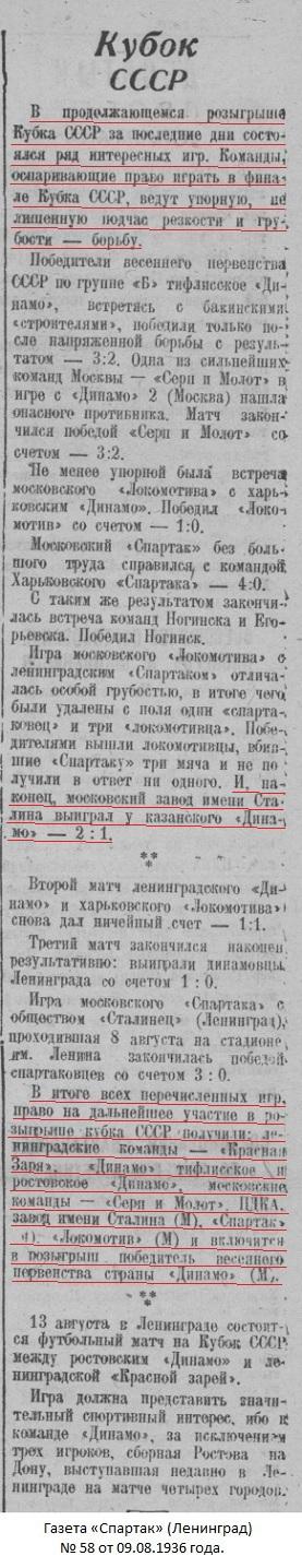 Динамо (Казань) - ЗИС - автомобильный завод им. И.В. Сталина (Москва) 1:2