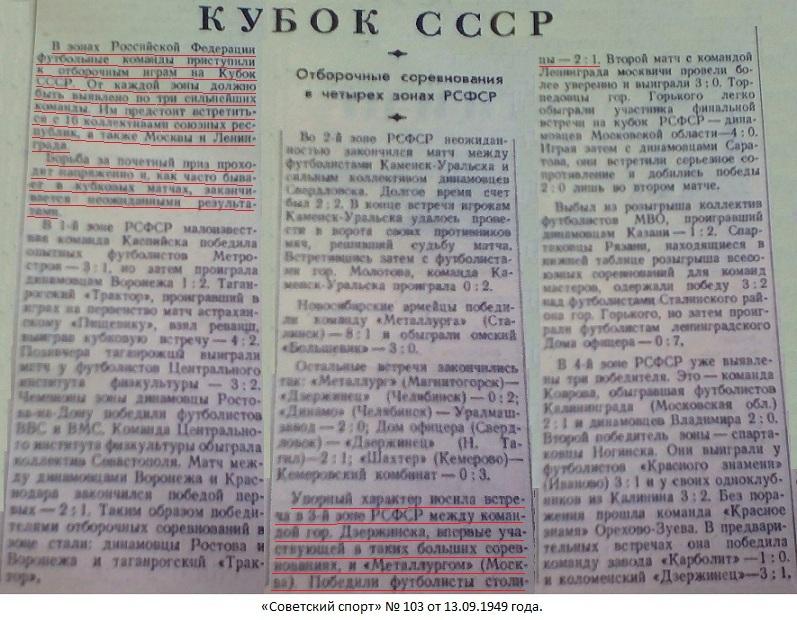 Металлург (Москва) - Завод им. Свердлова (Дзержинск) 2:1
