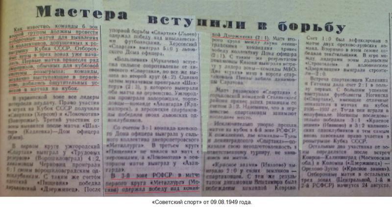 Металлург (Москва) - Завод им. Свердлова (Дзержинск) 2:1. Нажмите, чтобы посмотреть истинный размер рисунка