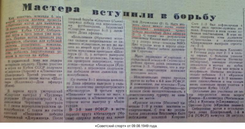 ЛДО (Ленинград) - Судостроитель (Ленинград) 2:1. Нажмите, чтобы посмотреть истинный размер рисунка