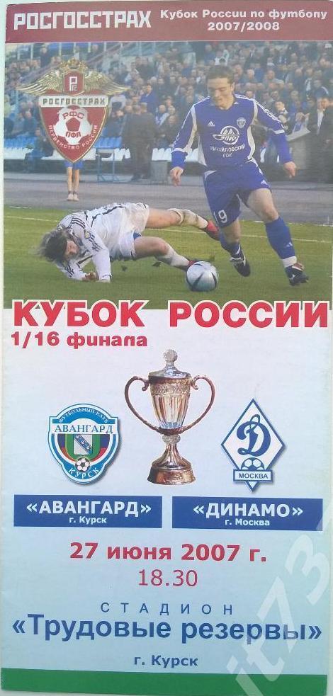 Авангард (Курск) - Динамо (Москва) 0:3