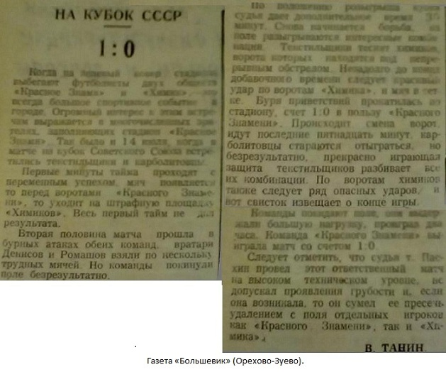 Красное Знамя (Орехово-Зуево) - Химик (Орехово-Зуево) 1:0 д.в.