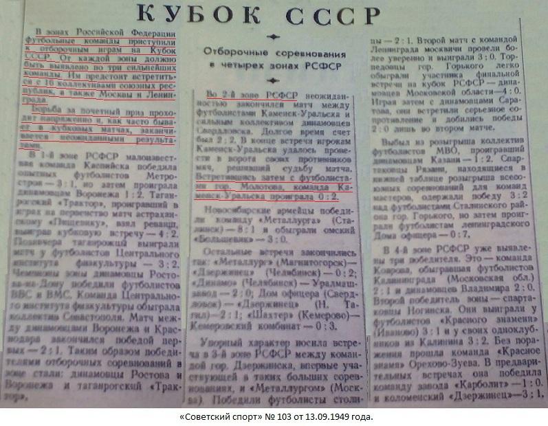 Крылья Советов (Молотов) - Цветмет (Каменск-Уральский) 2:0