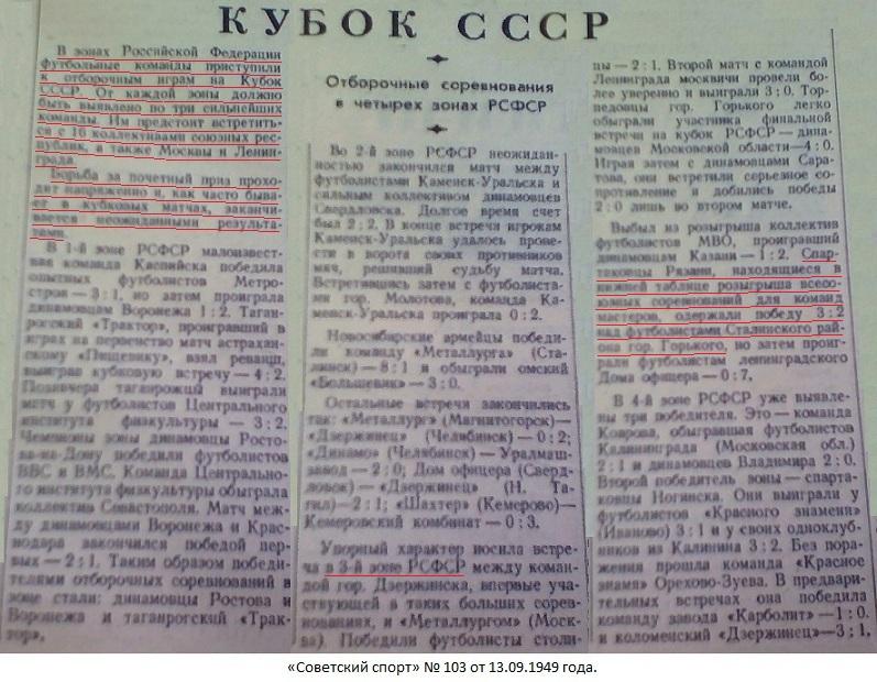 Спартак old (Рязань) - Крылья Советов (Горький) 3:2