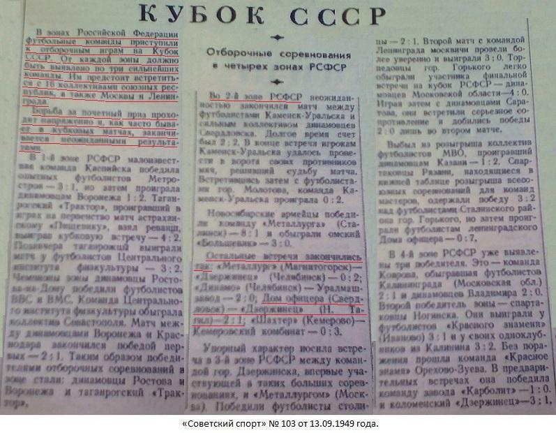 Дзержинец (Нижний Тагил) - ДО (Свердловск) 1:2