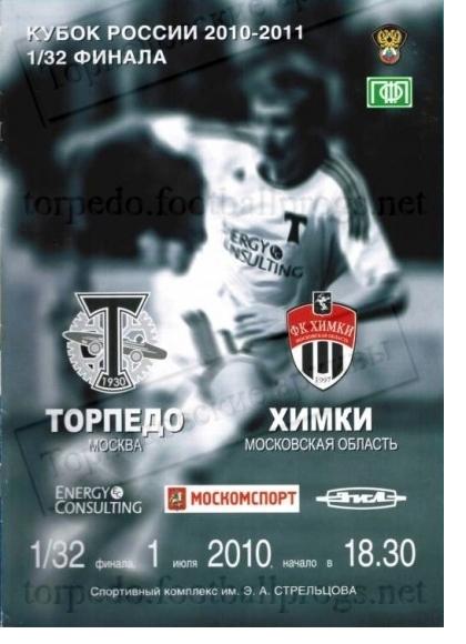 Торпедо (Москва) - Химки (Химки) 1:1 д.в., пен 4:2
