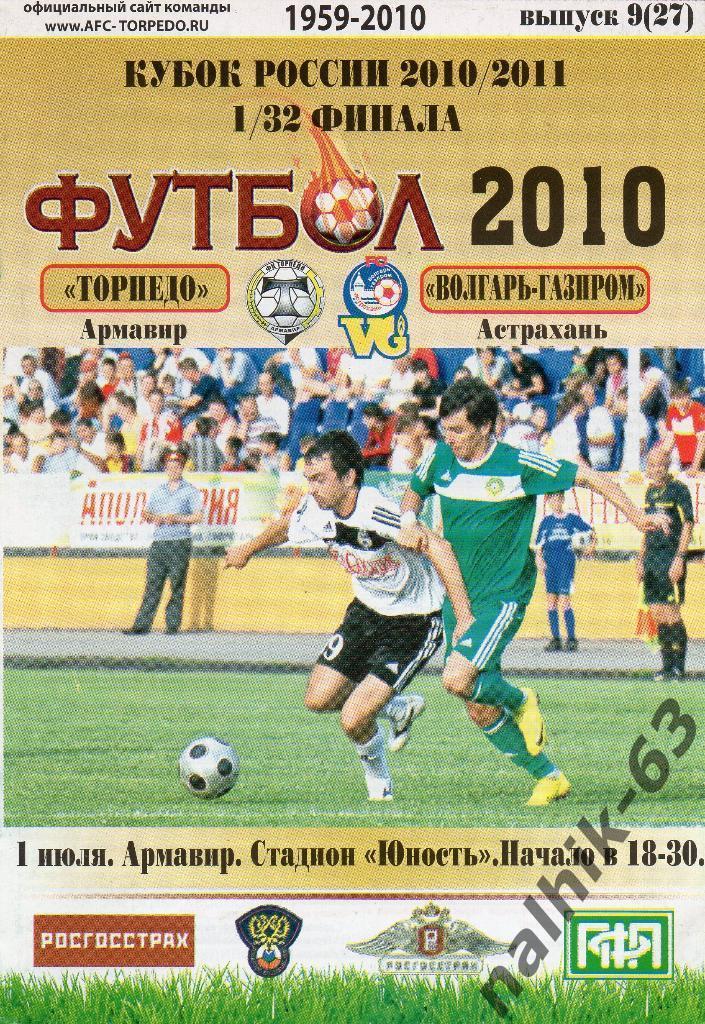 Торпедо (Армавир) - Волгарь-Газпром (Астрахань) 0:0 пен. 4:5