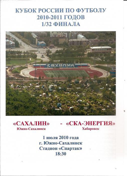 Сахалин (Южно-Сахалинск) - СКА-Энергия (Хабаровск) 1:1 д.в.1:1, пен. 3:2