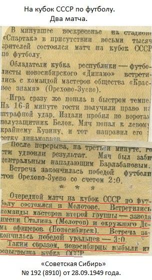 Крылья Советов (Молотов) - ДО (Новосибирск) 3:0