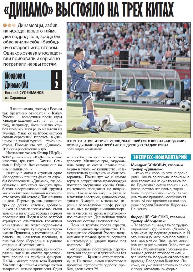 Мордовия (Саранск) - Динамо (Москва) 1:2. Нажмите, чтобы посмотреть истинный размер рисунка