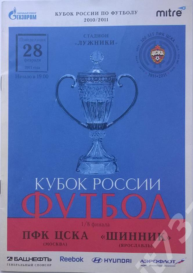 ЦСКА (Москва) - Шинник (Ярославль) 1:0