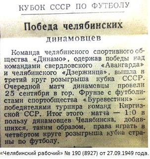 Буревестник (Фрунзе) - Динамо (Челябинск) 0:1
