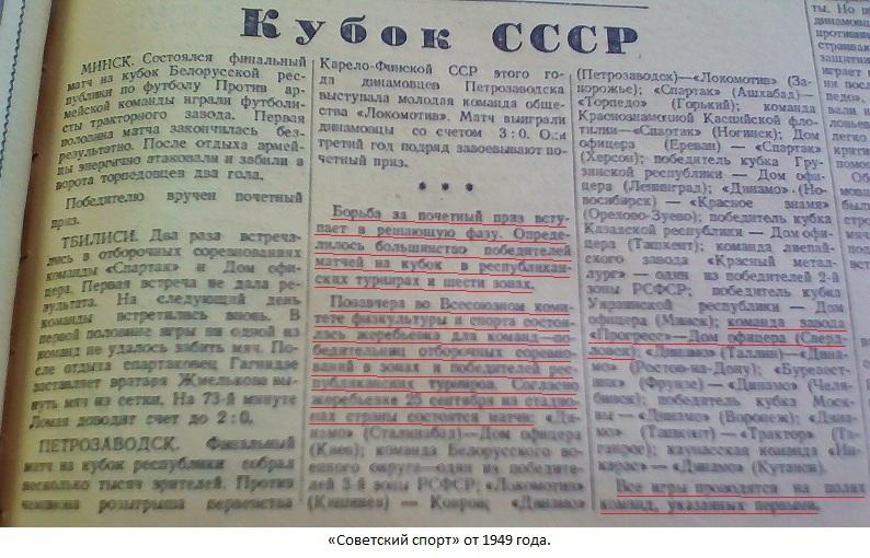 Завод Прогресс (Ленинград) - ДО (Свердловск) 2:1