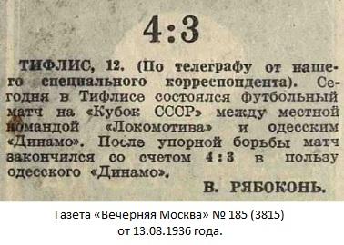Локомотив (Тифлис) - Динамо (Одесса) 3:4