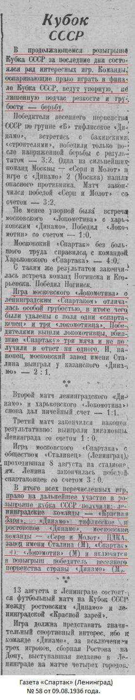 Локомотив (Москва) - Спартак (Ленинград) 3:0