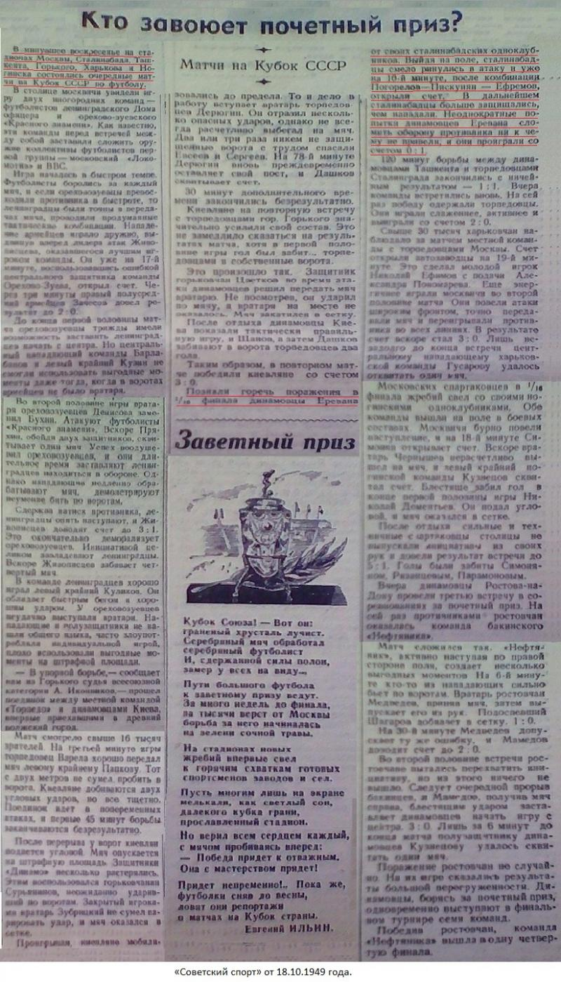 Динамо (Сталинабад) - Динамо (Ереван) 1:0. Нажмите, чтобы посмотреть истинный размер рисунка