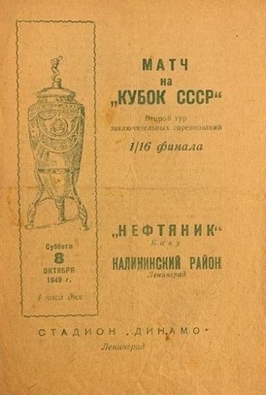 Завод Прогресс (Ленинград) - Нефтяник (Баку) 1:3