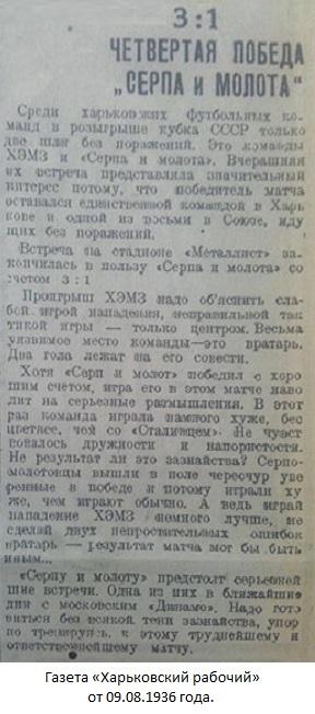 ХЭМЗ - Харьковский электромеханический завод (Харьков) - Серп и Молот (Харьков) 1:3