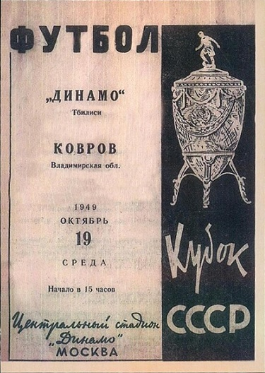 Зенит (Ковров) - Динамо (Тбилиси) 0:4