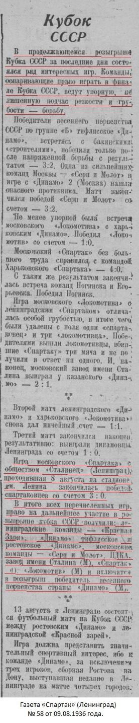 Сталинец (Ленинград) - Спартак (Москва) 0:3
