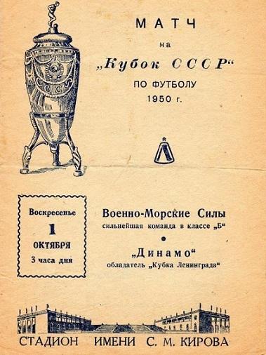 Динамо-2 (Ленинград) - ВМС (Москва) 1:7