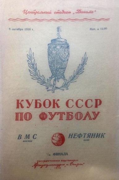 ВМС (Москва) - Нефтяник (Баку) 3:1